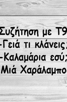 ΜΑΓΝΗΤΑΚΙ ΨΥΓΕΙΟΥ 1719