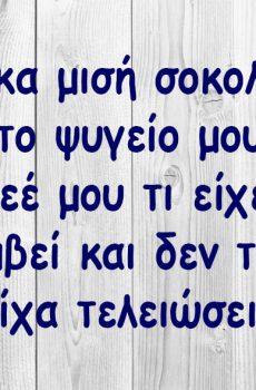 ΜΑΓΝΗΤΑΚΙ ΨΥΓΕΙΟΥ 1802