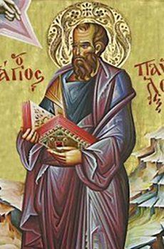 Απ. Παύλος