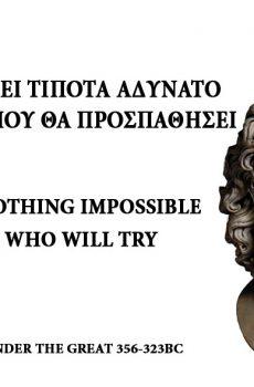 Δεν υπάρχει τίποτα αδύνατο για αυτόν που θα προσπαθήσει