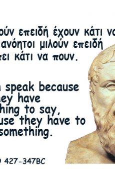 Οι σοφοί μιλούν επειδή έχουν κάτι να πούν. Οι ανόητοι μιλούν επειδή πρέπει κάτι να πούν.